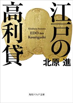 江戸の高利貸-電子書籍
