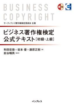 ビジネス著作権検定 公式テキスト[初級・上級]-電子書籍