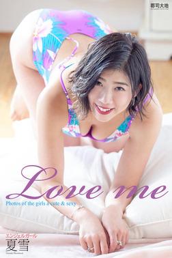 『Love me』 夏雪-電子書籍