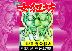 【ヨココミ】女犯坊 第三部 明治篇(3)-電子書籍
