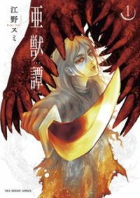 亜獣譚(1)