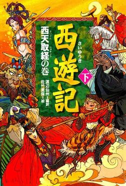 西遊記(下)西天取経の巻-電子書籍