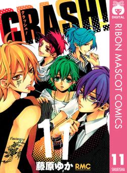 CRASH! 11-電子書籍