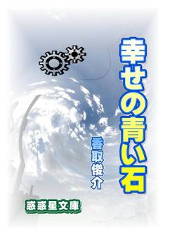 幸せの青い石-電子書籍