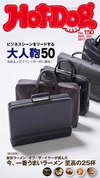 Hot-Dog PRESS (ホットドッグプレス) no.150 ビジネスシーンをリードする大人鞄