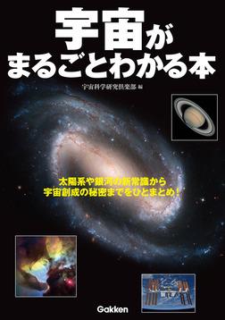 宇宙がまるごとわかる本-電子書籍