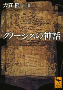 グノーシスの神話-電子書籍