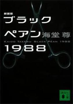 新装版 ブラックペアン1988-電子書籍