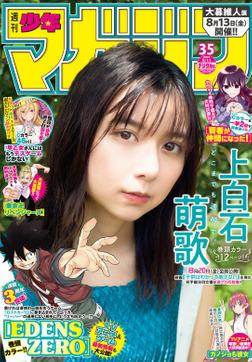 週刊少年マガジン 2021年35号[2021年7月28日発売]-電子書籍
