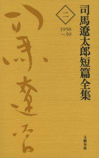 司馬遼太郎短篇全集 第二巻
