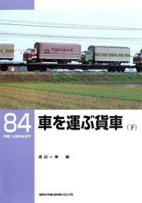 車を運ぶ貨車(下)