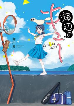 海辺のキュー(1)-電子書籍