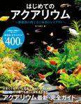 はじめてのアクアリウム~熱帯魚の育て方と水草のレイアウト~
