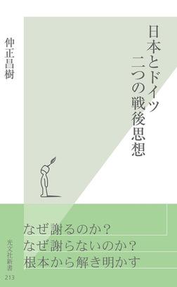 日本とドイツ 二つの戦後思想-電子書籍