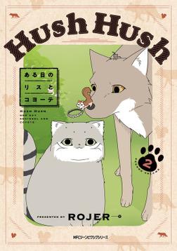 Hush Hush ある日のリスとコヨーテ2-電子書籍