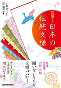 開運! 日本の伝統文様