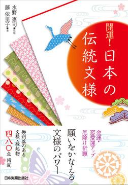 開運! 日本の伝統文様-電子書籍