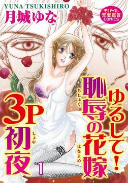 ゆるして!恥辱の花嫁3P初夜 1-電子書籍