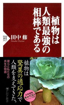 植物は人類最強の相棒である-電子書籍