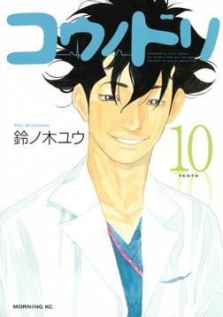 コウノドリ(10)-電子書籍