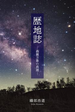 歴地誌 森羅万象の真理-電子書籍