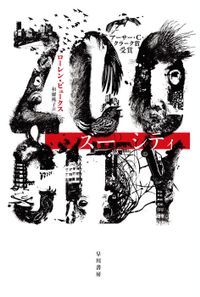 ZOO CITY (ズー シティ)