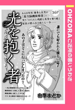 光を抱く者 【単話売】-電子書籍
