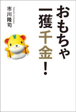 おもちゃ一獲千金!-電子書籍