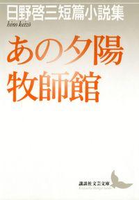 あの夕陽 牧師館 日野啓三短篇小説集(講談社文芸文庫)