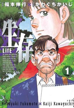 生存~Life~(1)-電子書籍