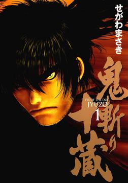 鬼斬り十蔵(1)-電子書籍