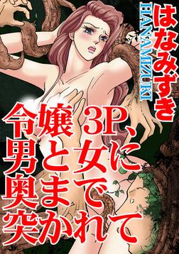 令嬢3P、男と女に奥まで突かれて-電子書籍