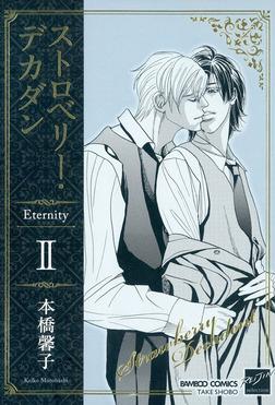 ストロベリー・デカダン Eternity II-電子書籍