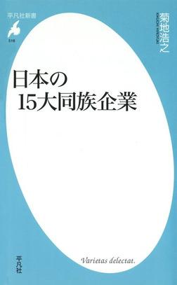 日本の15大同族企業-電子書籍