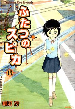 ふたつのスピカ 13-電子書籍
