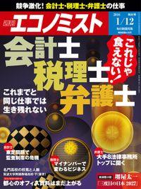 週刊エコノミスト (シュウカンエコノミスト) 2016年1月12日号