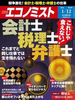 週刊エコノミスト (シュウカンエコノミスト) 2016年1月12日号-電子書籍