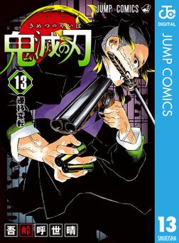 鬼滅の刃 13-電子書籍