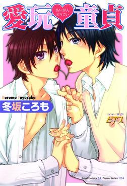 愛玩・童貞-電子書籍