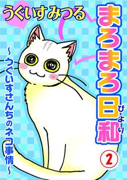 まろまろ日和~うぐいすさんちのネコ事情~2-電子書籍