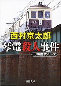 琴電殺人事件(新潮文庫)