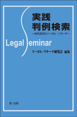 実践判例検索-体系志向のリーガル・リサーチ--電子書籍