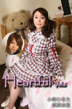 Heartful Vol.6 / 小峰ひなた 須真杏里-電子書籍