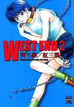 WEST END 2-電子書籍