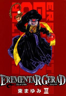 EREMENTAR GERAD 16巻-電子書籍