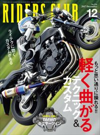 RIDERS CLUB No.524 2017年12月号