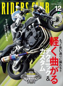 RIDERS CLUB 2017年12月号 No.524-電子書籍
