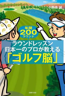ラウンドレッスン日本一のプロが教える「ゴルフ脳」-電子書籍