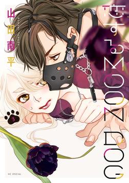 恋するMOON DOG【電子限定おまけ付き】 3巻-電子書籍