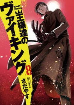 王様達のヴァイキング(8)-電子書籍
